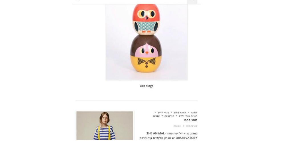 Kidsdinge Januari 2016 Blog Bananamamma Israel